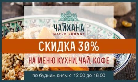 В чайхане «Matur Lounge» в будние дни с 12.00 до 16.00 скидки 30% на меню кухни, чай, кофе.